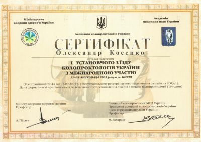 Сертификат Александра Косенко. 1-й съезд колопроктологов 2003 год