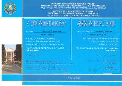 Сертификат Александра Косенко. Актуальные проблемы современной медицины 2005 год