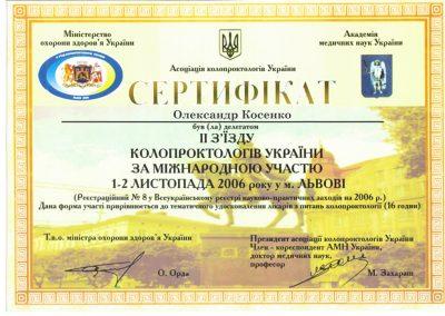 Сертификат Александра Косенко. 2-й съезд колопроктологов 2006 год