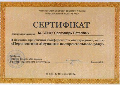 Сертификат Александра Косенко. Перспективы лечения колоректального рака 2010 год