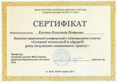 Сертификат Александра Косенко. Современные технологии в хирургии раку ЖКТ 2011 год